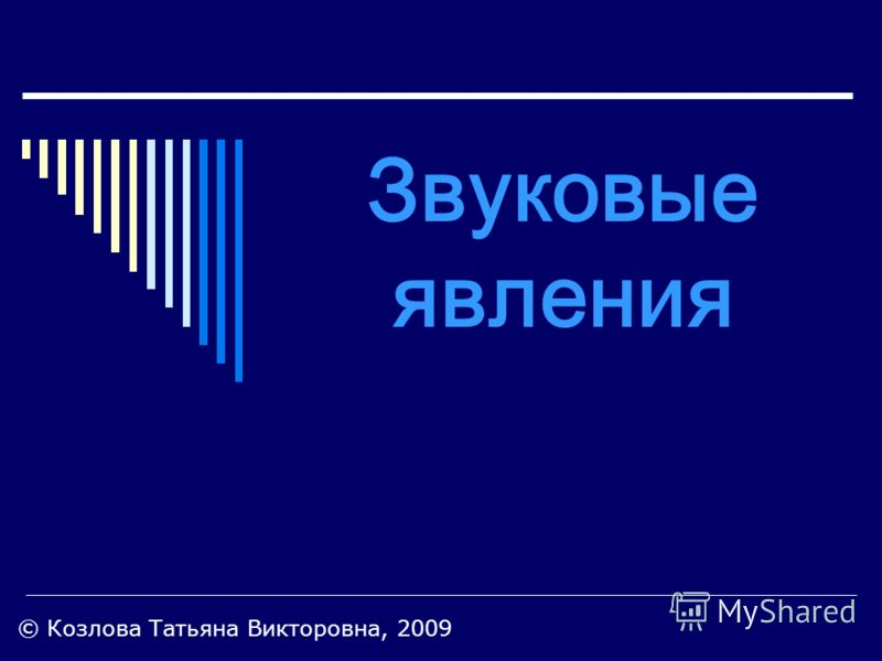 Звуковые явления © Козлова Татьяна Викторовна, 2009