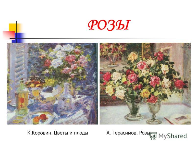 РОЗЫ К.Коровин. Цветы и плоды А. Герасимов. Розы