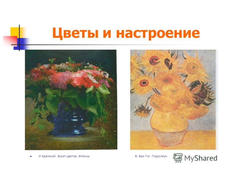 Цветы и настроение И Крамской. Букет цветов. Флоксы В. Ван Гог. Подсолнух