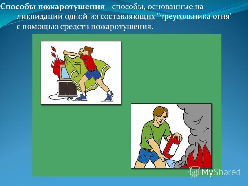 Работа пожарных Действия Действия пожарных при тушении очагов возгорания выполняются в соответствии со специальным планом, разработанным штабом пожаротушения.