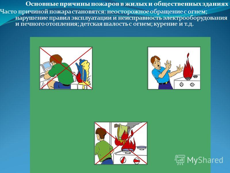 Опасными факторами пожара являются: открытый огонь, высокая температура среды, токсичные продукты горения, потеря видимости вследствие задымления, понижение концентрации кислорода.