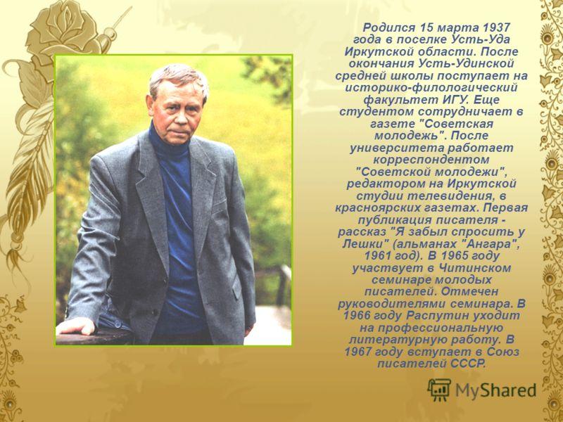 Родился 15 марта 1937 года в поселке Усть-Уда Иркутской области. После окончания Усть-Удинской средней школы поступает на историко-филологический факультет ИГУ. Еще студентом сотрудничает в газете