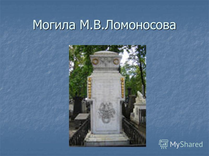 Могила М.В.Ломоносова