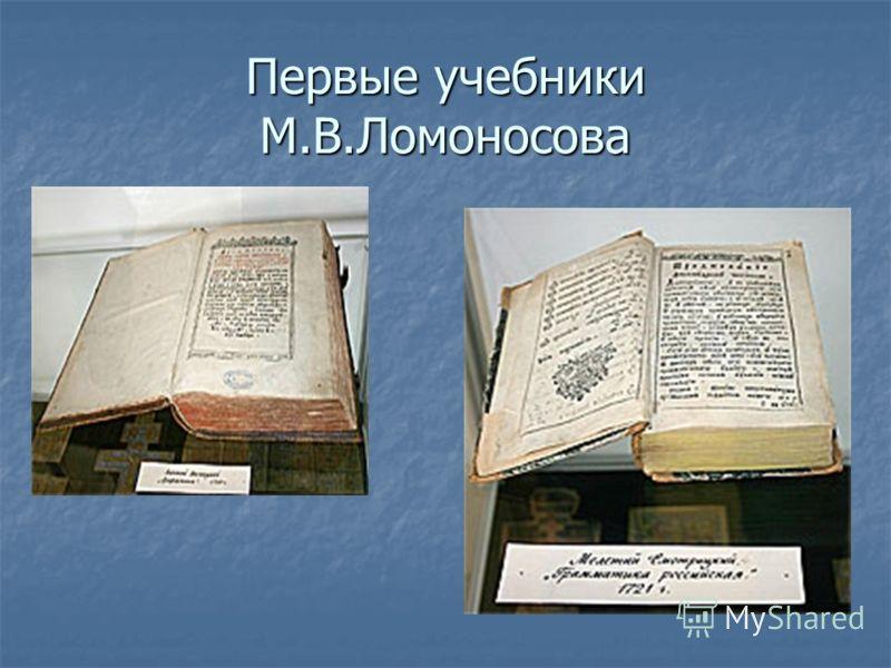 Первые учебники М.В.Ломоносова