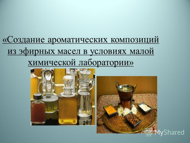 «Создание ароматических композиций из эфирных масел в условиях малой химической лаборатории»
