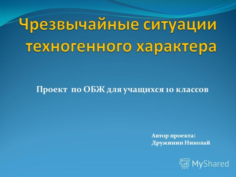 Проект по ОБЖ для учащихся 10 классов Автор проекта: Дружинин Николай