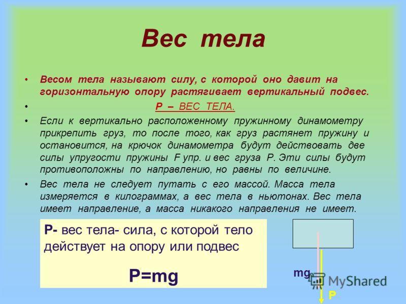 ДИНАМОМЕТР На основе закона Гука действует прибор динамометр (от греч. cлов dynamis - сила и metro – измеряю, т.е в буквальном переводе – силометр).Основной частью динамометра является пружина, растягивающаяся в пределах упругих деформаций. К пружине