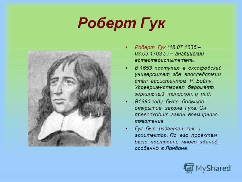 Закон Гука Величина упругой деформации ( удлинение или сжатие ) пропорциональна приложенной силе. Это утверждение составляет содержание закона Гука. F =k( l – l 0 ) или F = kX,где F – приложенная внешняя сила; l 0 - первоначальная длина тела; l – дли