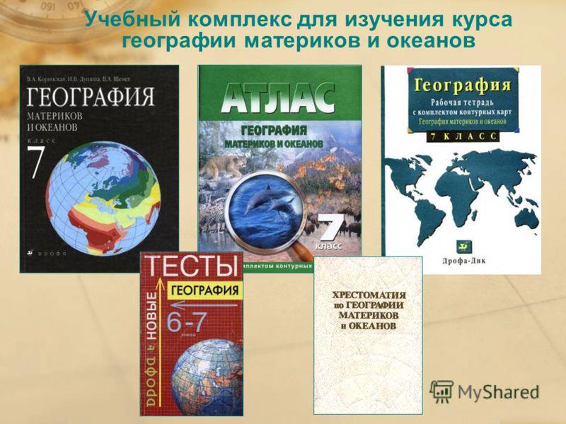 Учебный комплекс для изучения курса географии материков и океанов