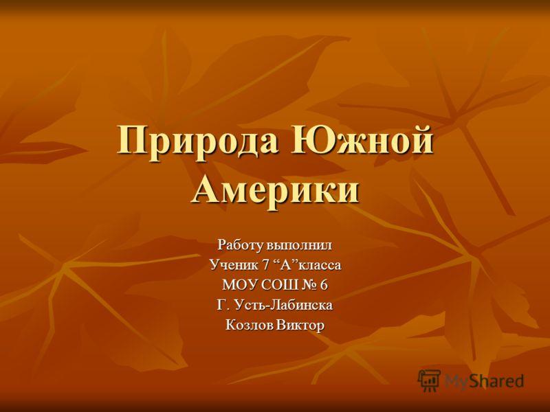 фото г. усть-лабинска