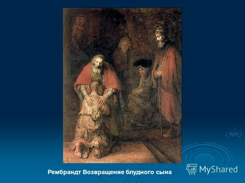 Рембрандт Возвращение блудного сына