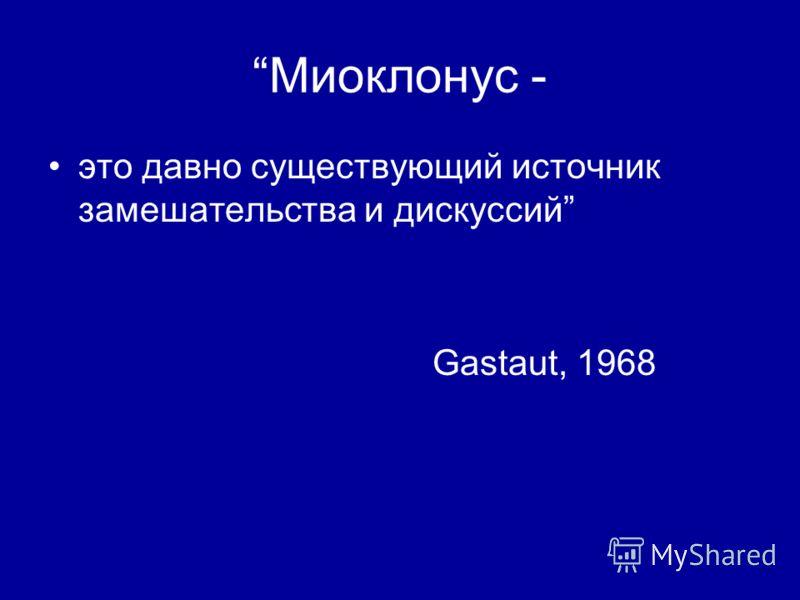 Миоклонус - это давно существующий источник замешательства и дискуссий Gastaut, 1968