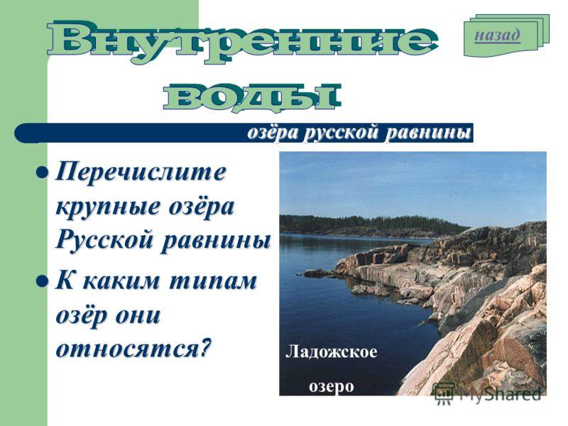 Перечислите реки Русской равнины и соотнесите их с бассейнами стока.Перечислите реки Русской равнины и соотнесите их с бассейнами стока. Дайте характеристику рек Русской равнины.Дайте характеристику рек Русской равнины. реки Русской равнины