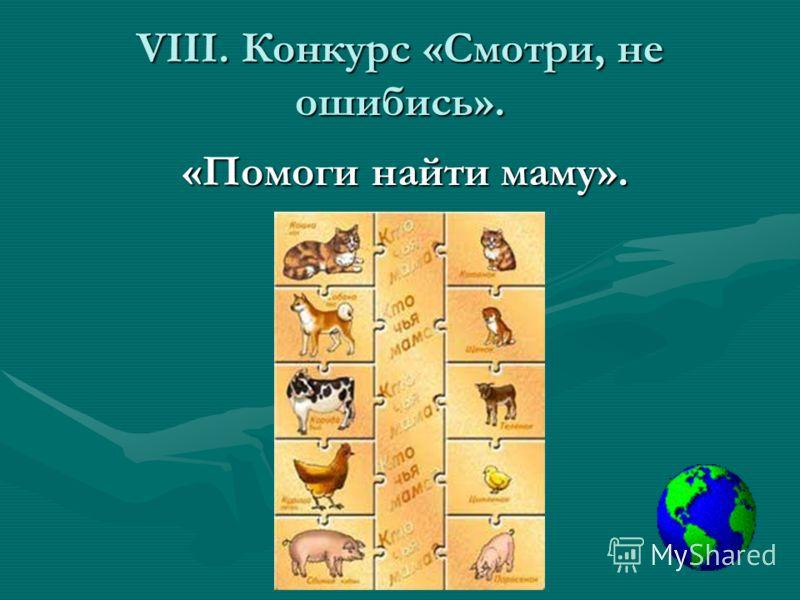 VII. Конкурс «Кроссвордный».