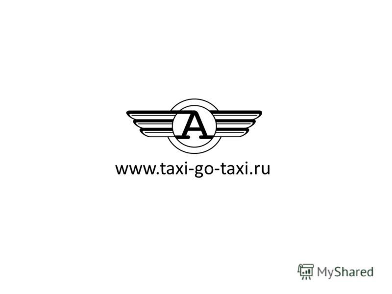 www.taxi-go-taxi.ru