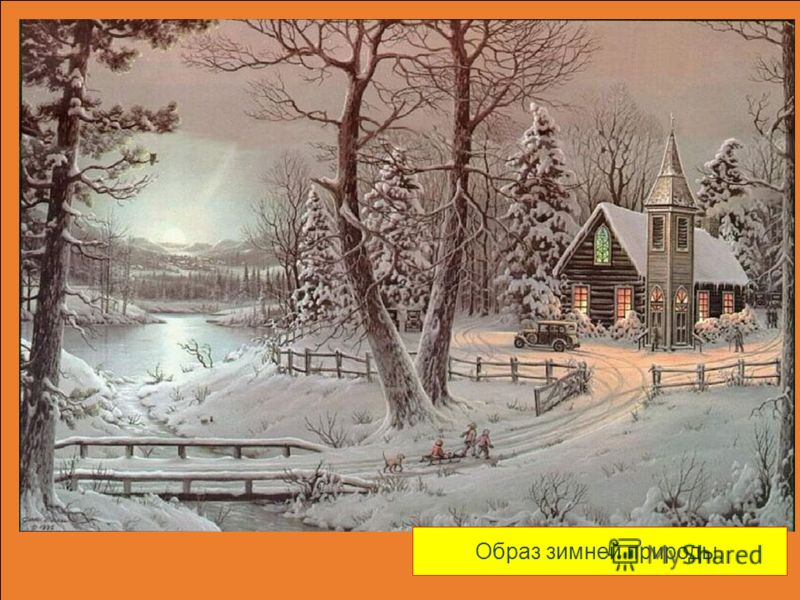 Образ зимней природы.