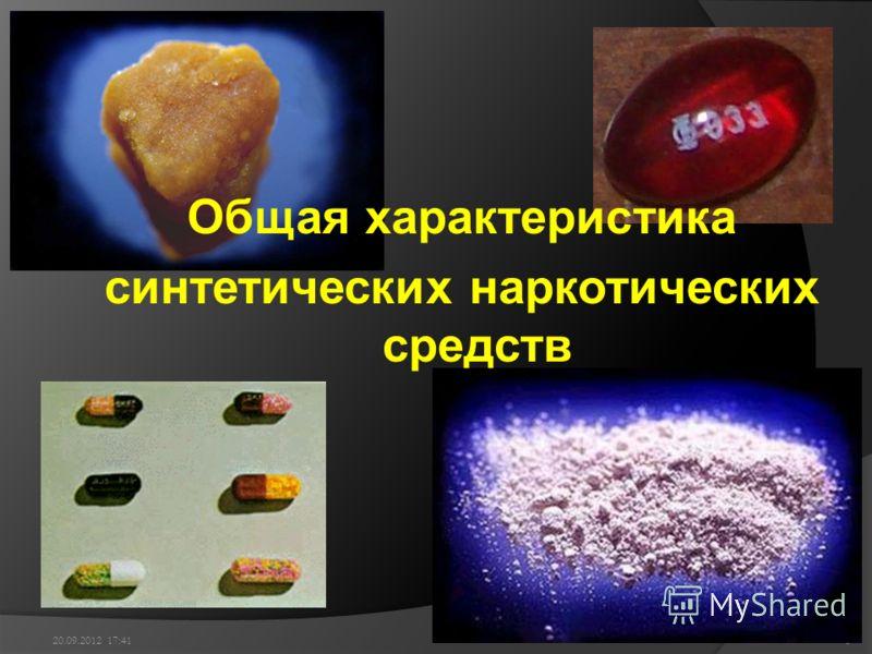 20.09.2012 17:431 Общая характеристика синтетических наркотических средств