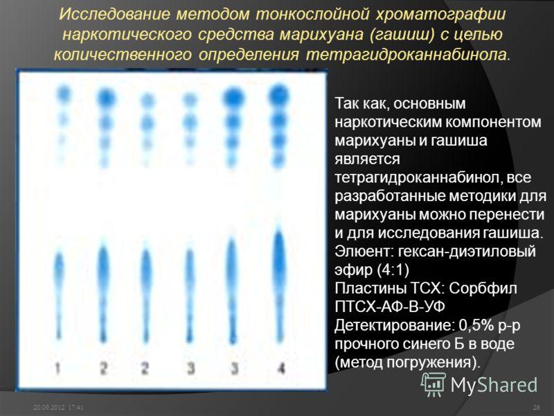 20.09.2012 17:4326 Исследование методом тонкослойной хроматографии наркотического средства марихуана (гашиш) с целью количественного определения тетрагидроканнабинола. Так как, основным наркотическим компонентом марихуаны и гашиша является тетрагидро