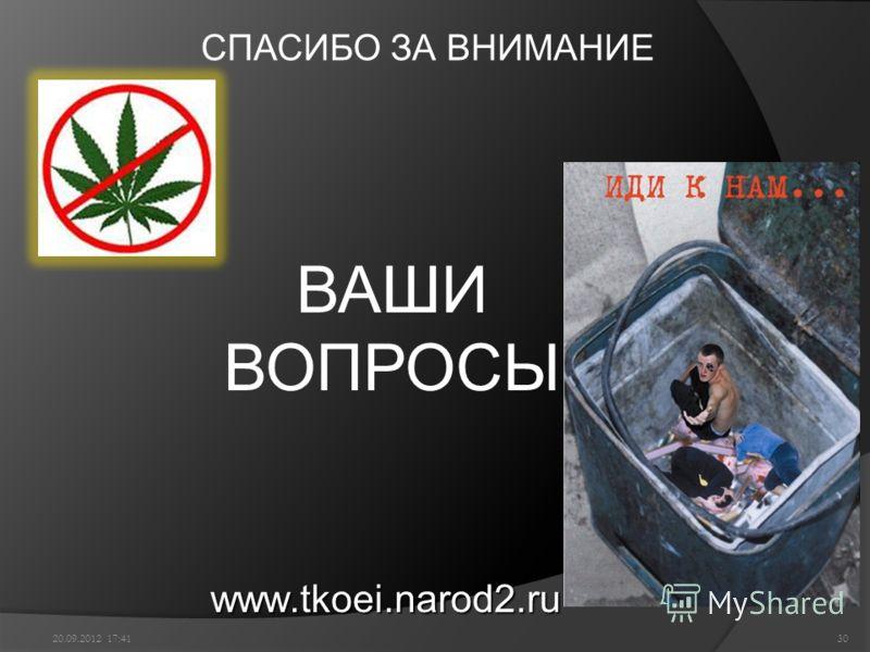 20.09.2012 17:4330 ВАШИ ВОПРОСЫ СПАСИБО ЗА ВНИМАНИЕ www.tkoei.narod2.ru