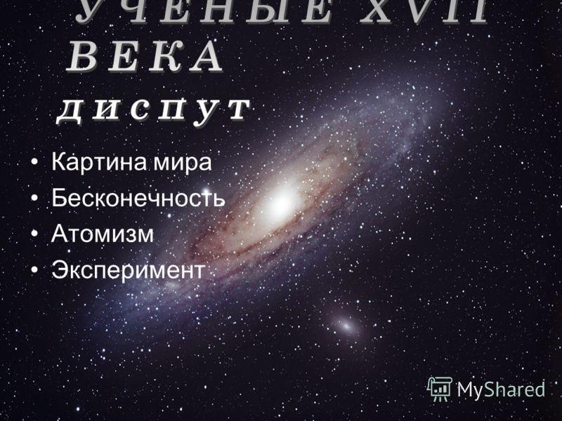 Картина мира Бесконечность Атомизм Эксперимент
