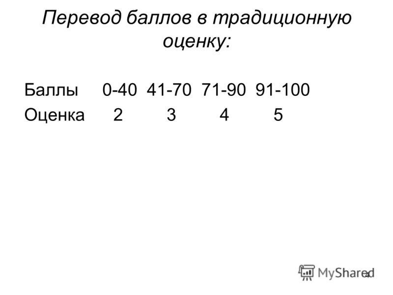 4 Перевод баллов в традиционную оценку: Баллы 0-40 41-70 71-90 91-100 Оценка 2 3 4 5