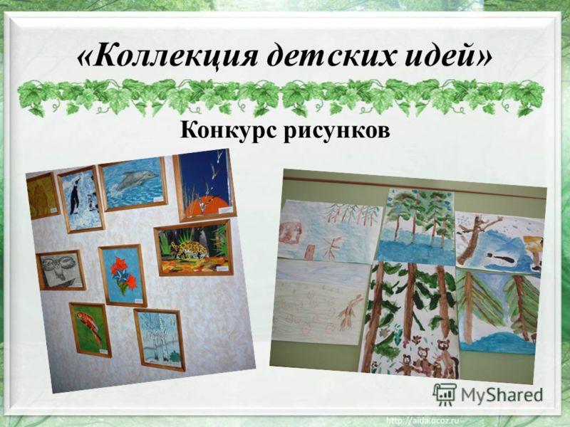 «Коллекция детских идей» Конкурс рисунков