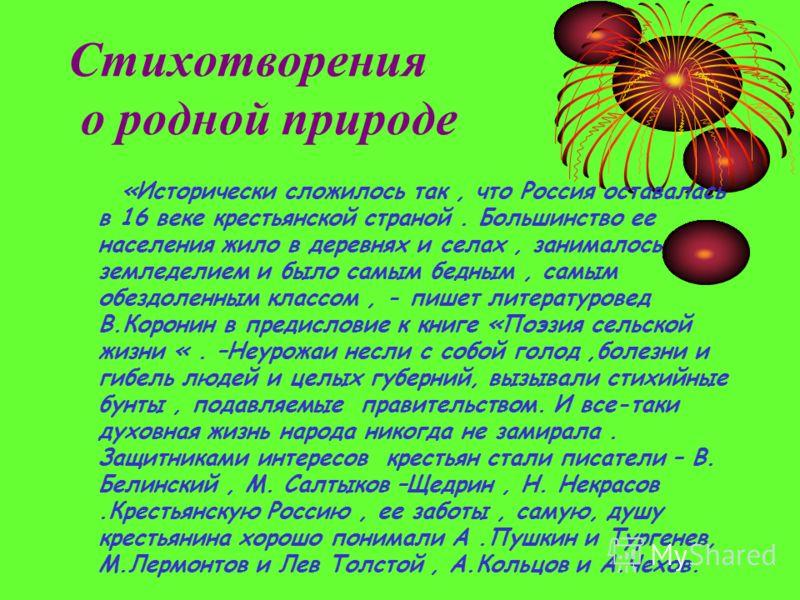 «Исторически сложилось так, что Россия оставалась в 16 веке крестьянской страной. Большинство ее населения жило в деревнях и селах, занималось земледелием и было самым бедным, самым обездоленным классом, - пишет литературовед В.Коронин в предисловие
