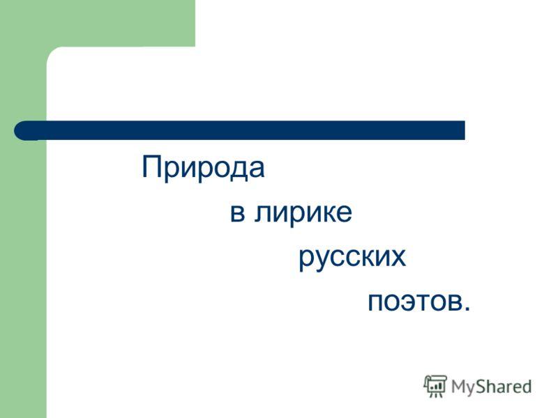 Природа в лирике русских поэтов.