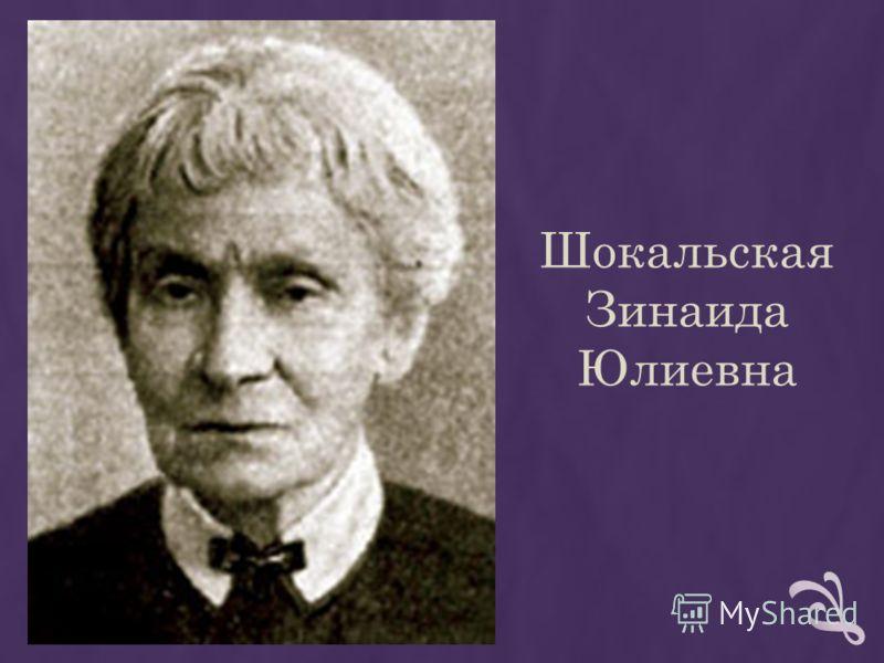 Шокальская Зинаида Юлиевна