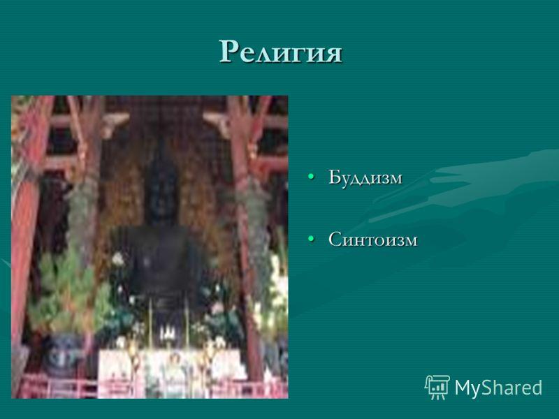 Религия Буддизм Синтоизм