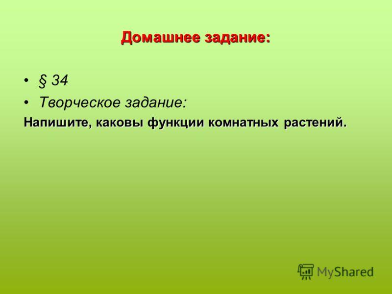 Домашнее задание: § 34 Творческое задание: Напишите, каковы функции комнатных растений.