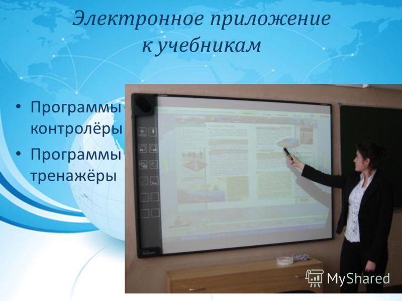 Электронное приложение к учебникам Программы – контролёры Программы - тренажёры