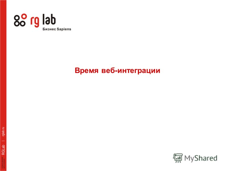 Время веб-интеграции