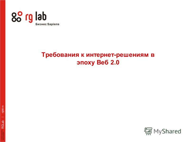 Требования к интернет-решениям в эпоху Веб 2.0