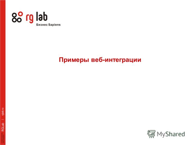 Примеры веб-интеграции