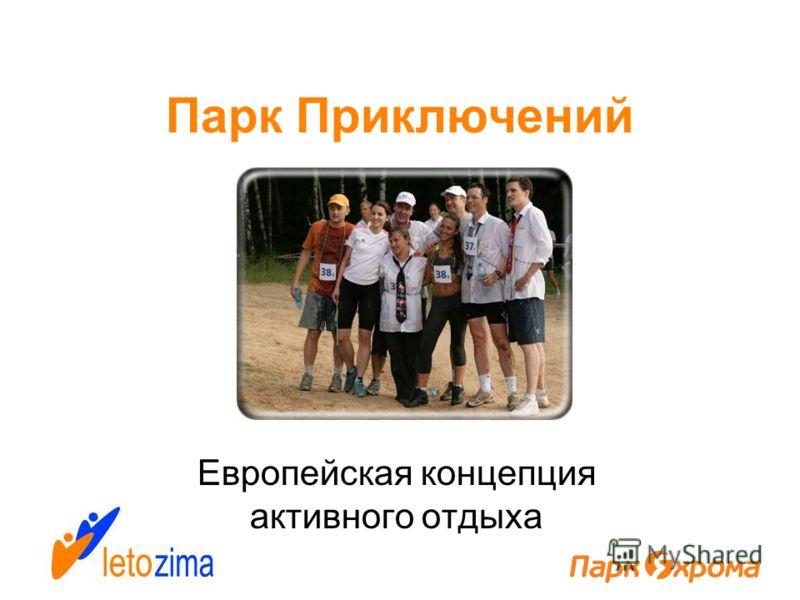 Парк Приключений Европейская концепция активного отдыха