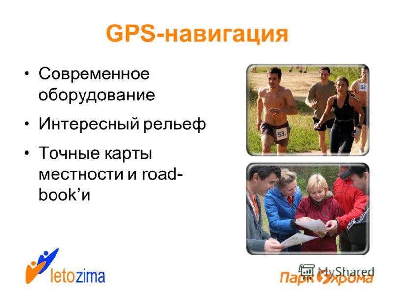 GPS-навигация Современное оборудование Интересный рельеф Точные карты местности и road- bookи
