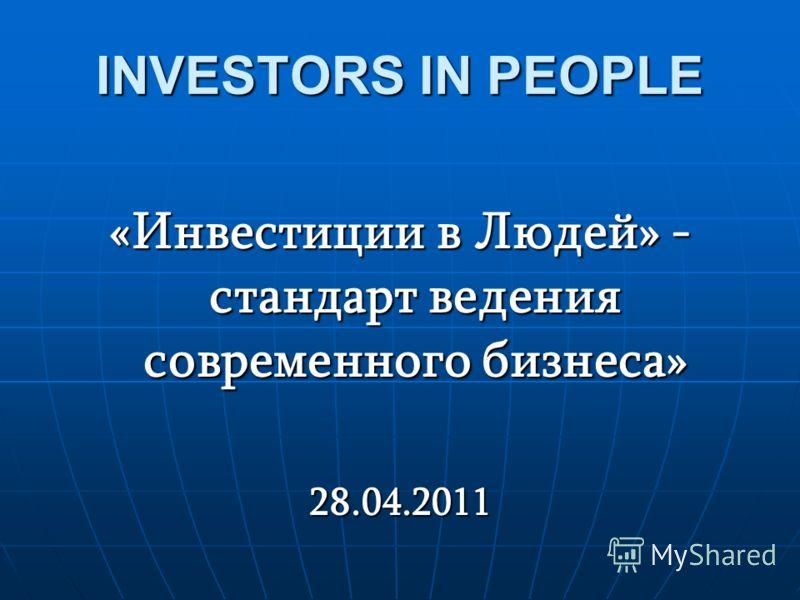 «Инвестиции в Людей» - стандарт ведения современного бизнеса» 28.04.2011 INVESTORS IN PEOPLE