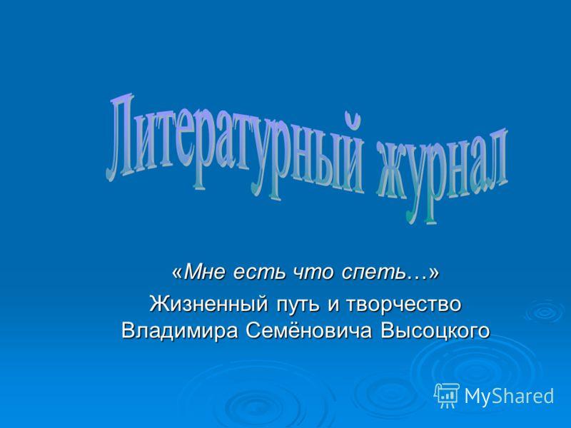 «Мне есть что спеть…» Жизненный путь и творчество Владимира Семёновича Высоцкого
