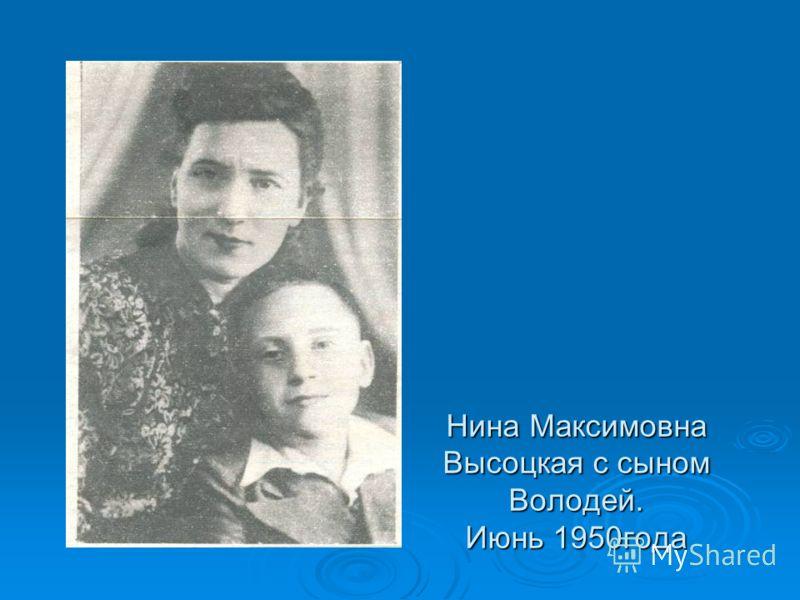 Нина Максимовна Высоцкая с сыном Володей. Июнь 1950года