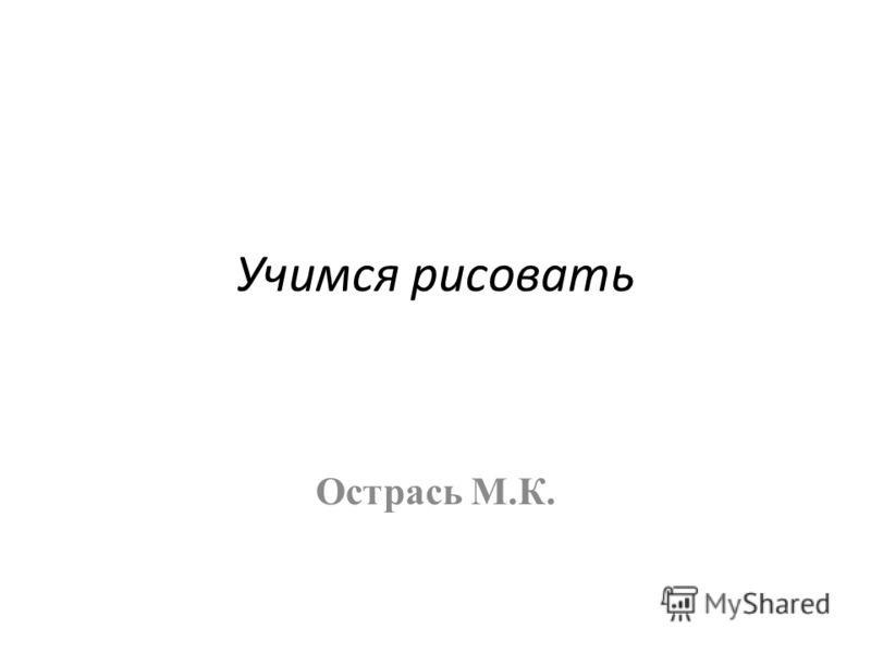 Учимся рисовать Острась М.К.