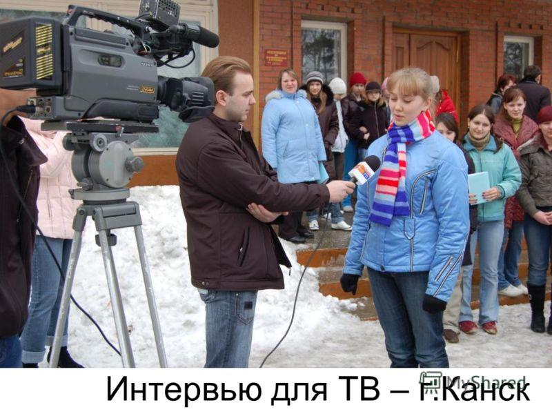 Интервью для ТВ – г.Канск