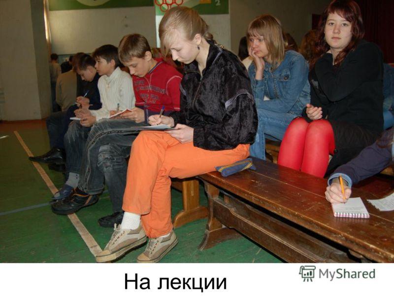 На лекции