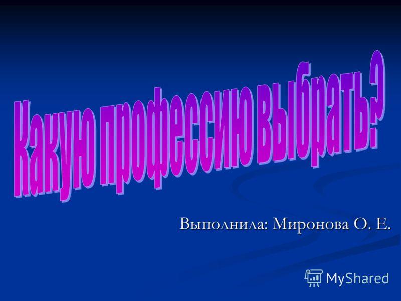 Выполнила: Миронова О. Е.
