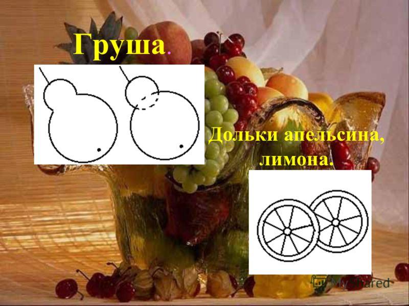 Груша. Дольки апельсина, лимона.