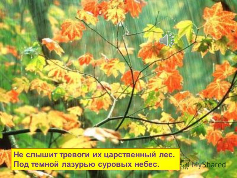 Осенние листья по ветру кружат, Осенние листья в тревоге вопят: Всё гибнет, всё гибнет! Ты черен и гол, О лес наш родимый, конец твой пришел!