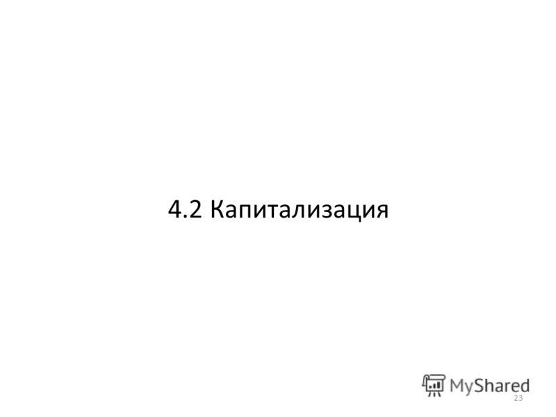 4.2 Капитализация 23