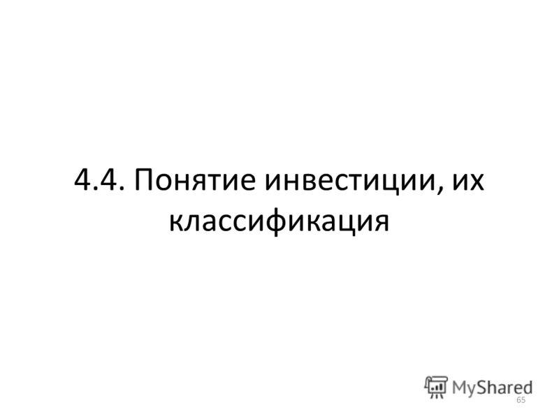 4.4. Понятие инвестиции, их классификация 65