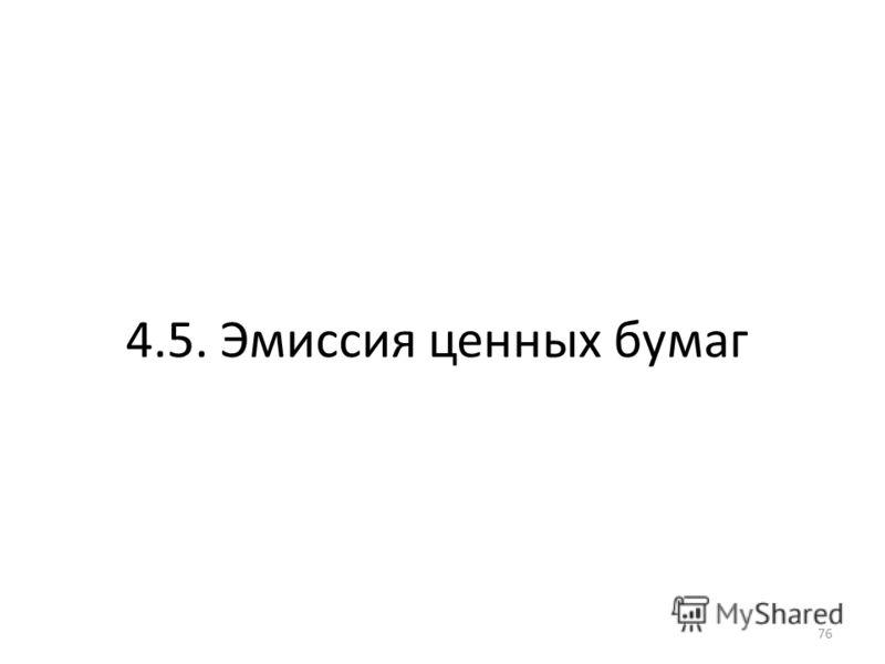 4.5. Эмиссия ценных бумаг 76