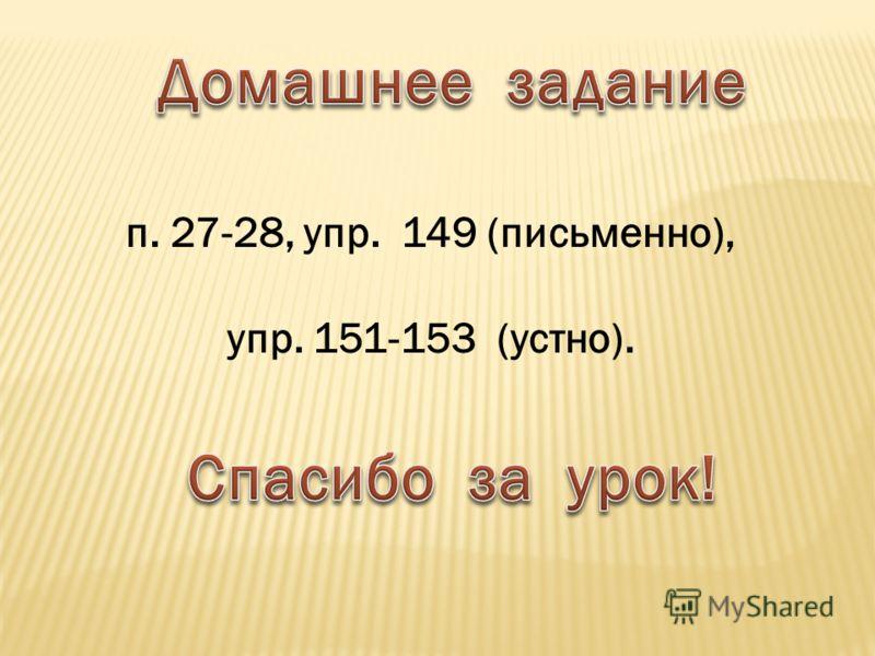 п. 27-28, упр. 149 (письменно), упр. 151-153 (устно).